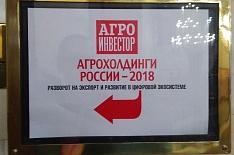 Начала работу конференция «Агрохолдинги России-2018»