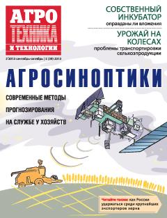 Журнал «Агротехника итехнологии» №5, январь-октябрь 2013