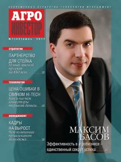 Журнал «Агроинвестор» №7, июль 2011