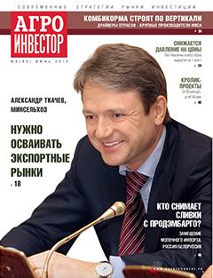 Журнал «Агроинвестор» №6, июнь 2015