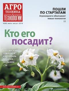 Журнал «Агротехника итехнологии» №04, июль-август 2018