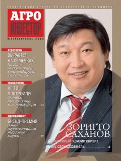 Журнал «Агроинвестор» №9, октябрь 2008