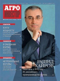 Журнал «Агроинвестор» №9, сентябрь 2012