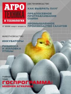 Журнал «Агротехника и технологии» №2, март-апрель 2008