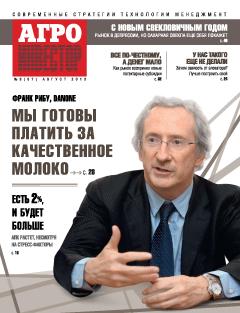 Журнал «Агроинвестор» №8, август 2013