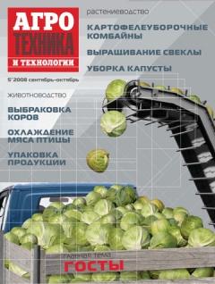 Журнал «Агротехника итехнологии» №5, сентябрь-октябрь 2008