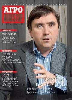 Журнал «Агроинвестор» №11, декабрь 2008