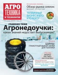 Журнал «Агротехника итехнологии» №1, январь-февраль 2013