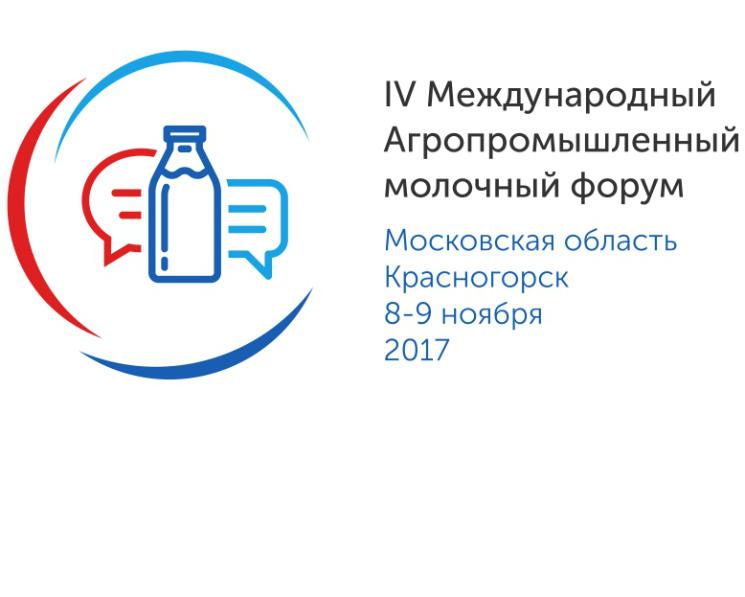 Партнерский материал: Открылась регистрация наIV Международный агропромышленный молочный форум