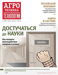 Журнал «Агротехника итехнологии» №3, май-июнь 2015