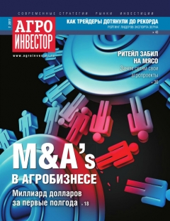 Журнал «Агроинвестор» №7, июль 2017