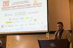 Начала работу конференция Russian Crop Production-2018/19
