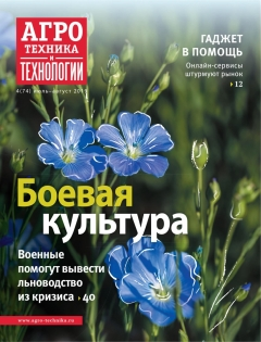 Журнал «Агротехника и технологии» №4, июль-август 2019