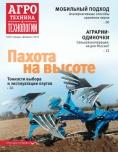 Агротехника и технологии №01, январь-февраль 2018