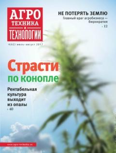 Журнал «Агротехника и технологии» №4, июль-август 2017