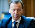 Аркадий Дворкович: «Господдержку АПК увеличат нераньше второго полугодия»