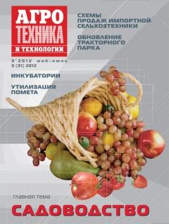 Журнал «Агротехника итехнологии» №3, май-июнь 2012