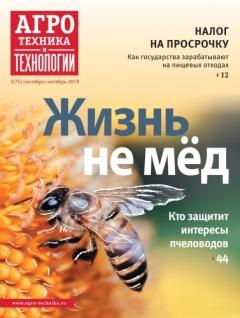 Агротехника и технологии. №05, сентябрь 2019