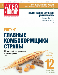 Журнал «Агроинвестор» №05, май 2018