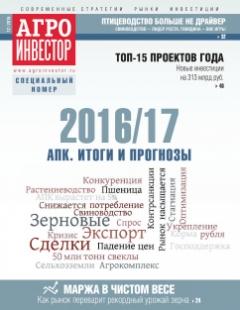 Журнал «Агроинвестор» №12, декабрь 2016