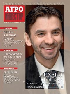 Журнал «Агроинвестор» №10, октябрь 2012