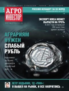 Журнал «Агроинвестор» №04, апрель 2017