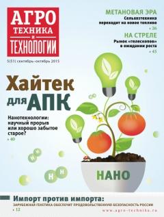 Журнал «Агротехника итехнологии» №5, сентябрь-октябрь 2015