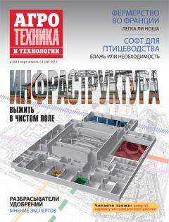 Журнал «Агротехника итехнологии» №2, март-апрель 2013
