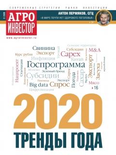 Агроинвестор. №02, февраль 2020