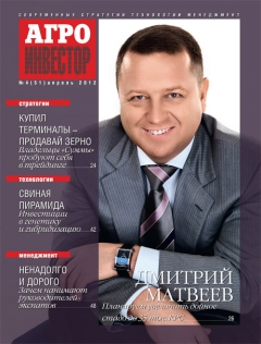 Журнал «Агроинвестор» №4, апрель 2012
