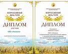 Компания «Лилиани» наВсероссийском дне поля получила награды отМинсельхозаРФ