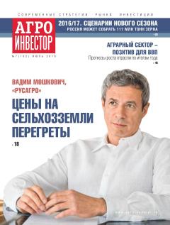 Журнал «Агроинвестор» №7, июль 2016