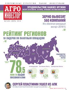 Журнал «Агроинвестор» №7, июль 2015