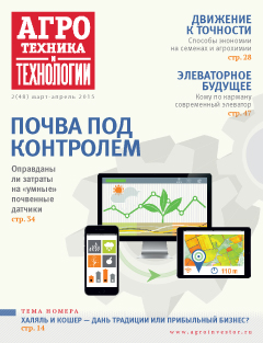 Журнал «Агротехника итехнологии» №2, март-апрель 2015