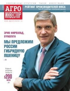 Журнал «Агроинвестор» №9, сентябрь 2017