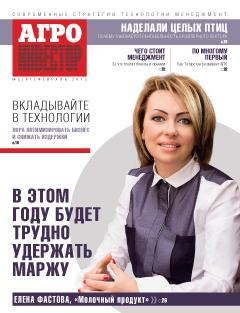 Журнал «Агроинвестор» №2, февраль 2013