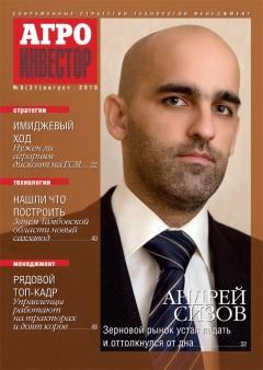Журнал «Агроинвестор» №8, август 2010