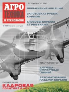 Журнал «Агротехника и технологии» №4, июль-август 2008