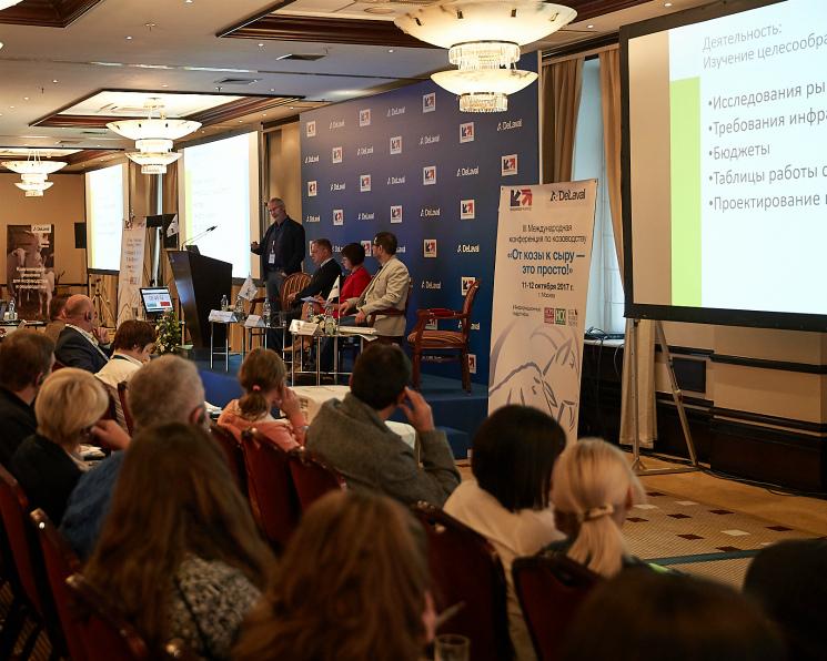 В Москве прошла конференция «От козы к сыру— это просто!»