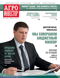 Журнал «Агроинвестор» №5, май 2015