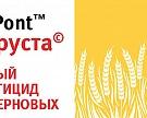Компанией DuPont получено свидетельство орегистрации фунгицида Абруста®