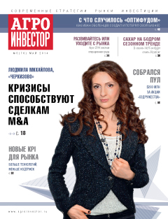 Журнал «Агроинвестор» №5, май 2014