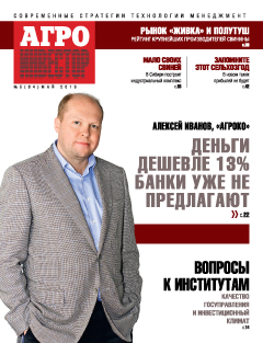 Журнал «Агроинвестор» №5, май 2013