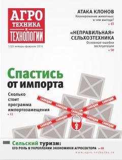 Журнал «Агротехника итехнологии» №1, январь-февраль 2016