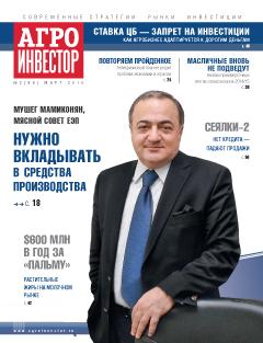 Журнал «Агроинвестор» №3, март 2015