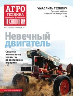 Журнал «Агротехника итехнологии» №06, ноябрь-декабрь 2017