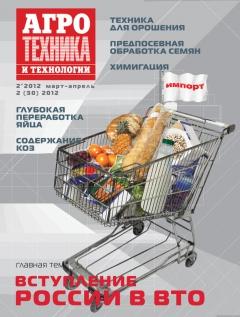 Журнал «Агротехника итехнологии» №2, март-апрель 2012