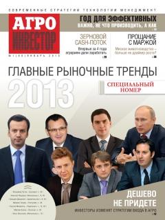 Журнал «Агроинвестор» №1, январь 2013