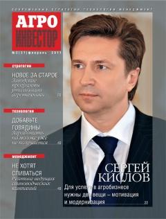 Журнал «Агроинвестор» №2, февраль 2011