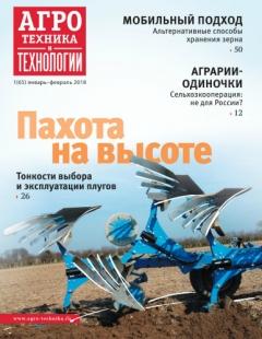 Журнал «Агротехника и технологии» №01, январь-февраль 2018